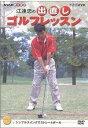 NHK趣味悠々#江連忠の出直しゴルフレッスン#Vol.1 [ 江連忠 ]