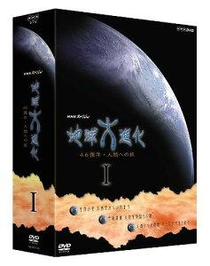 【送料無料】NHKスペシャル 地球大進化 46億年・人類への旅1 DVD-BOX〈3枚組〉