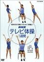 【送料無料】NHKテレビ体操 1週間