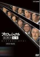 プロフェッショナル 仕事の流儀 DVD BOX