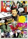 【送料無料】勝手にしやがれヘイ!ブラザー DVD-BOX
