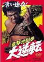 DVD『直撃地獄拳・大逆転』