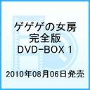 【国内ドラマポイント3倍対象】ゲゲゲの女房 完全版 DVD-BOX 1