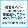 仮面ライダー×仮面ライダー×仮面ライダー THE MOVIE 超電王トリロジー コレクターズBOX