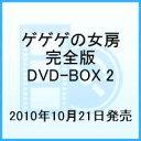 【BOX商品ポイント2倍】ゲゲゲの女房 完全版 DVD-BOX 2