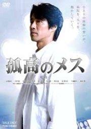 【送料無料】【定番DVD&BD6倍】孤高のメス [ 堤真一 ]