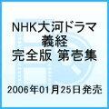 NHK 大河ドラマ 義経 完全版 第壱集