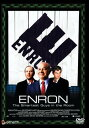 エンロン 巨大企業はいかにして崩壊したのか? デラックス版