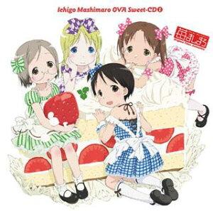 【送料無料】苺ましまろ OVA Sweet-CD1 [ (アニメーション) ]