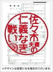 【送料無料】佐々木夫妻の仁義なき戦い DVD-BOX [ 稲垣吾郎 ]