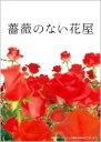 薔薇のない花屋 ディレクターズ・カット版 DVD-BOX [ 香取慎吾 ] - 楽天ブックス