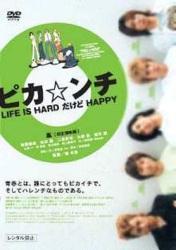 【楽天ブックスならいつでも送料無料】ピカ☆ンチ LIFE IS HARD だけど HAPPY