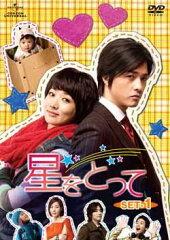 【送料無料】星をとって DVD-SET1