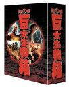 DVD『東宝特撮 巨大生物箱』
