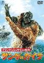 DVD『フランケンシュタインの怪獣 サンダ対ガイラ』