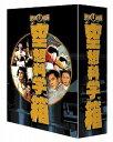 DVD『東宝特撮 空想科学箱』