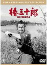黒澤明DVDコレクション::椿三十郎