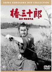【送料無料】黒澤明DVDコレクション::椿三十郎