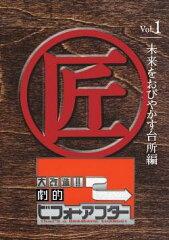 【送料無料】大改造!!劇的ビフォーアフター1 未来をおびやかす台所編