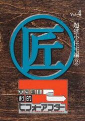 【送料無料】大改造!!劇的ビフォーアフター4 超狭小住宅編2