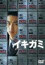 【送料無料】イキガミ [ 松田翔太 ]
