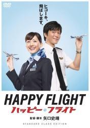 【送料無料】ハッピーフライト スタンダードクラス・エディション