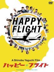 【送料無料】ハッピーフライト ビジネスクラス・エディション