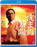 沈まぬ太陽【Blu-rayDisc Video】