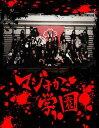マジすか学園DVD-BOX