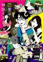 四畳半神話大系3 【Blu-ray】