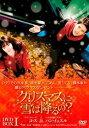 【送料無料】クリスマスに雪は降るの? DVD-BOX 1 [ コ・ス ]