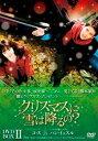 【送料無料】クリスマスに雪は降るの? DVD-BOX 2 [ コ・ス ]
