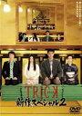TRICK 新作スペシャル2 [ 仲間由紀恵 ]...
