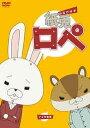 【送料無料】紙兎ロペ