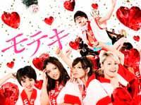 【送料無料】【セール特価】モテキ DVD-BOX