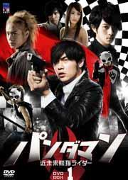 【送料無料】パンダマン~近未来熊猫ライダー~ DVD-BOX1