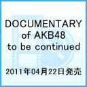 【送料無料】【もしドラカード&壁紙】DOCUMENTARY of AKB48 to be continued 10年後、少女たち...