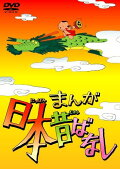 まんが日本昔ばなし DVD-BOX 第1集