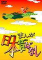 まんが日本昔ばなし 第2巻