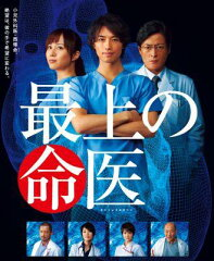 【送料無料】最上の命医 DVD-BOX