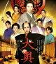 大奥 <男女逆転> 通常版 【Blu-ray Disc Video】