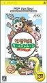 牧場物語 ハーベストムーン ボーイ&ガール PSP the Bestの画像