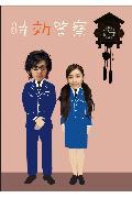 時効警察 DVD-BOX [ オダギリジョー ]