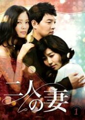 【送料無料】【複数購入+300ポイント】二人の妻 DVD-BOX1 [ キム・ジヨン ]
