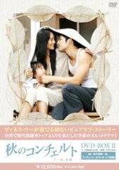 【楽天ブックスならいつでも送料無料】秋のコンチェルト DVD-BOX2 [ ヴァネス・ウー[呉建豪] ]