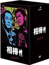 【送料無料】相棒 season 4 DVD-BOX 1 [ 水谷豊 ]