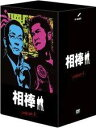 相棒 season 4 DVD-BOX 2