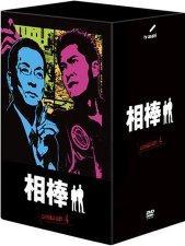 【送料無料】相棒 season 4 DVD-BOX 2 [ 水谷豊 ]