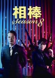 【送料無料】相棒 season 8 DVD-BOX 1