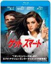 【送料無料】【2011ブルーレイキャンペーン対象商品】ゲット スマート【Blu-ray】